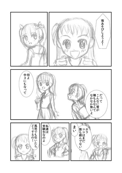 YUKI_YURI_01.jpg