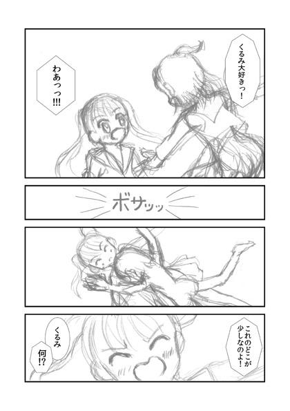 YUKI_YURI_03.jpg